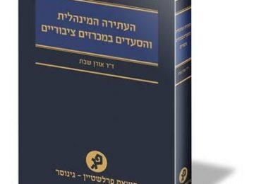 (The Remedies in Israeli Public Procurement Law (Persltein-Ginosar Publishers, 2017