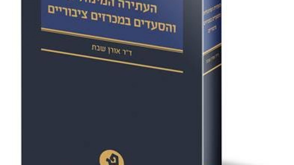 (The Remedies in Israeli Public Procurement Law (Persltein-Ginosar Publishers, 2017
